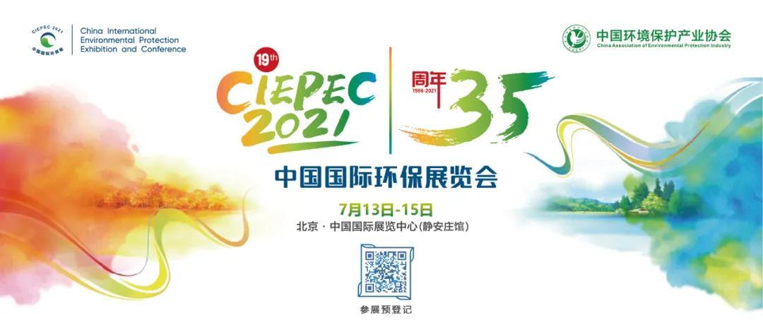 INCOM Will Participate in CIEPEC2021