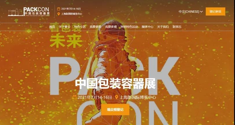 INCOM Will Participate in 2021PACKCON